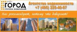 Быстрая покупка и продажа квартир